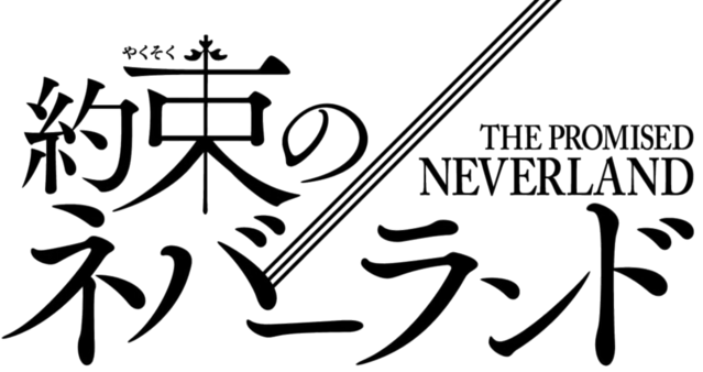 The logo for The Promised Neverland. Photo courtosy of WikiMedia Commons.